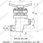 Клапан запорный У26814