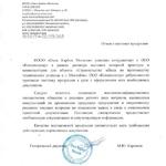 Омск Карбон