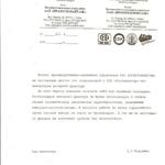 Отзыв от Промтехмонтаж